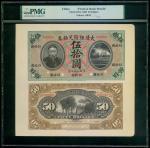 1909年大清政府50元正反面样钞,入PMG封套,未有评分,保存完好,与下一项拍品100元均为重要版别,大热门,十分珍罕