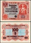 1914年德华银行银元券北京壹佰圆一枚,PMG55