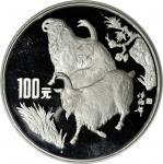 CHINA. 100 Yuan Proof, 1991.