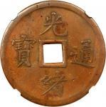 CHINA. Fengtien. 10 Cash, ND (1899). NGC VF Details--Damaged.
