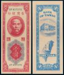 民国三十八年台湾银行纸币壹圆/PMGEPQ66