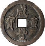 清代咸丰宝泉当五十小样 中乾 古 XF82 CHINA. Qing Dynasty. 50 Cash, ND (ca. March 1854-July 1855)