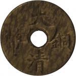 宣统三年大清铜币一文黄铜 PCGS MS 62