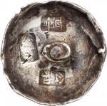 浙江长兴县念九年公和五两银锭 上美品