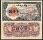 一版币壹仟圆钱江大桥样票