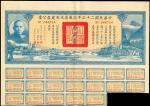 民国二十三年江苏省水利建设公债拾圆