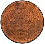 湖北省造大清铜币丙午鄂十文单冠龙 PCGS MS 64 HUPEH: Kuang Hsu, 1875-1908, AE 10 cash