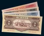 第二版人民币一组四枚