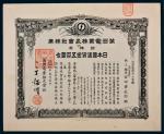 康德五年满洲日本股票一枚