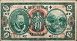 民国元年(1912年)中国银行兑换券贵州壹圆