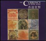 1983年《香港钱币》,香港市政局出版,藏家必备之参考书
