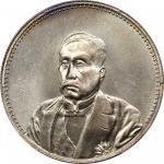 徐世昌像民国十年无币值普通 PCGS MS 65 CHINA. Dollar, Year 10 (1921)