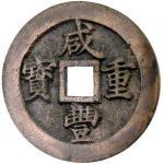 Lot 915 CH39ING: Xian Feng, 1851-1861, AE 20 cash 4031。92g41, Fuzhou mint, Fujian Province, H-22。786