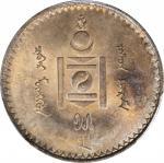 1925年蒙古50蒙戈银币。MONGOLIA. 50 Mongo, Year 15 (1925). PCGS MS-63 Gold Shield.