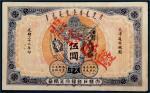 光绪三十二年(1906年)大清户部银行兑换券天津伍圆样票