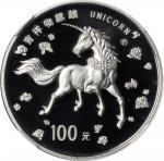 1997年麒麟纪念铂币1盎司 NGC PF 69