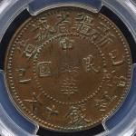 "新疆省 Sinkiang 銅幣 当紅銭十文 (10Cash) ND(1929) PCGS-AU Details""Environmental Damage"" 小錆付き EF"