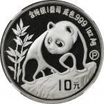1990年熊猫纪念银币1盎司 NGC PF 69