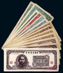 民国三十四年至三十七年(1945-48年)新疆商业银行孙中山像一组十三枚