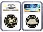1990年庚午马年生肖纪念银币,面值10元,重量15克