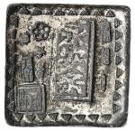 China - Foreign Colonies. MACAO: AR ingot (93.23g), square 3 troy ounce silver bar stamped at center