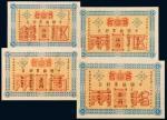 中国通商银行京城京平足银伍钱、壹两、伍两、拾两样票各一枚
