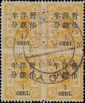 厦门:洋银半分盖于叁分银票,黄橙色,四方连,销位于靠近中央位置的1897年6月5日厦门大圆日戳,这是有记录㢩厦门大圆日戳之最早使用例.  颜色鲜艳,品相中上.