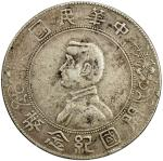 孙中山像开国纪念壹圆普通 优美 CHINA: Republic, AR dollar, ND  (1927)