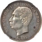 柬埔寨 。1860年一元银币。
