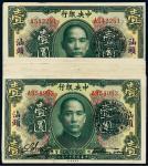 民国十二年中央银行美钞版通用货币券壹圆十二枚