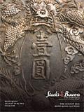 SBP2012年8月香港-机制币 古钱 金银锭 世界钱币