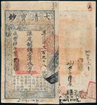 咸丰四年大清宝钞壹千伍百文/CMC45/85新