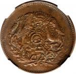 CHINA. Chekiang. 10 Cash, ND (ca. 1903-06). NGC VF-35 BN.