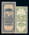 民国三十五年陕甘宁边区贸易公司商业流通券壹仟圆绿色 蓝色各一枚