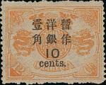 1897年慈喜寿辰纪念初版加盖大字短距洋银一角盖于拾贰分票,带大部分原胶,轻贴,加盖正中,色彩鲜艳。S.G. 76; 陈目#72