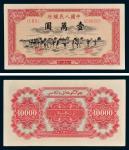 第一版人民币壹万圆骆驼队