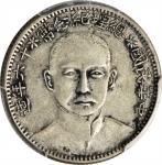 民国十六年造总理纪念币贰角