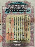 SPINK2015年1月香港-中国钱币