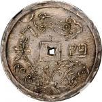 ANNAM. 4 Tien, ND (1848-83).