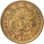 湖北省造大清铜币己酉鄂十文干支叠压 极美 HUPEH: Hsuan Tung, 1909-1911, AE 10 cash