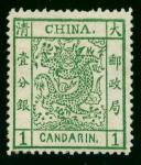1878年薄纸大龙1分银新票1枚,原胶贴痕,颜色鲜豔,齿孔完整,上中品。 China  Large Dragons  1878 Thin Paper 1878 Large Dragon Thin pa