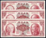 1945年中央银行美钞版金圆券壹百圆无字轨、单字轨、双字轨各一枚,计三枚,全新