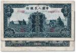 """第一版人民币""""黑三拖""""壹仟圆,有修补,七成新"""