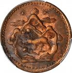 1948年西藏伍钱。三山双日。 CHINA. Tibet. 5 Sho, BE 16-23 (1948). PCGS MS-62 Red Brown Gold Shield.