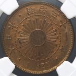 日本 蹈一钱青铜货 Rice 1Sen 明治31年(1898)  NGC-MS65RB トーン UNC~FDC