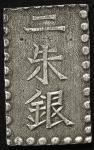 日本 安政二朱银 Ansei 2Shu-Gin 安政6年(1859)  返品不可 要下见 Sold as is No returns (F~VF)佳~上品