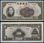 民国31年中央银行伍佰圆样票