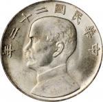 孙像船洋民国22年壹圆普通 PCGS MS 64