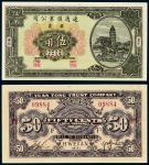 1931年福建惠安壩头远通汇业公司汇票伍角