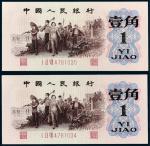 中国人民银行背绿壹角二枚